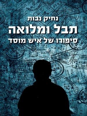 cover image of תבל ומלואה - A Whole World