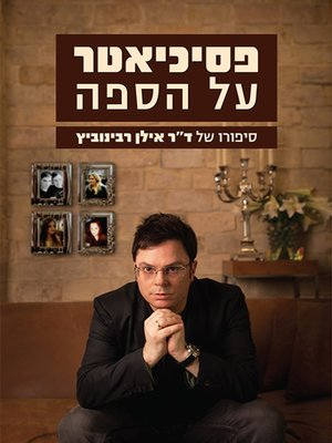 cover image of פסיכיאטר על הספה