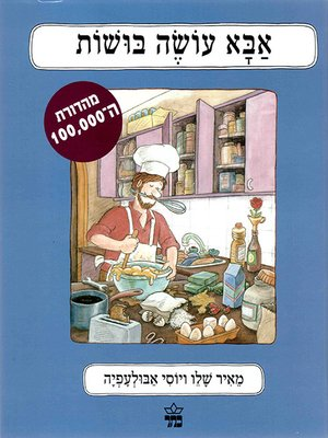 cover image of אבא עושה בושות - My Father Always Embarrasses Me