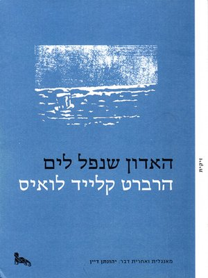 cover image of האדון שנפל לים - Gentleman Overboard