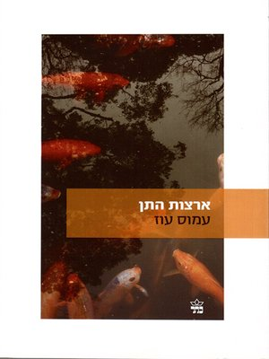 cover image of ארצות התן - Where the Jackals Howl