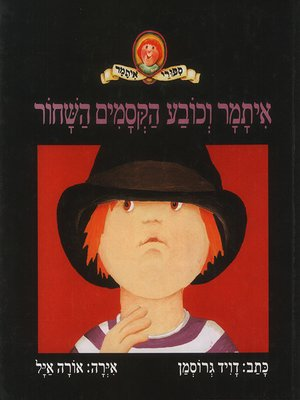 cover image of איתמר וכובע הקסמים השחור - Itamar and the Black Magic Hat