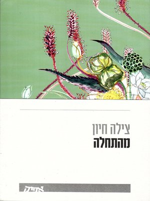 cover image of מהתחלה - From Scratch