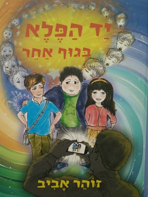 cover image of יד הפלא (12) בגוף אחר - The Wonder Hand (12) In a Different Body