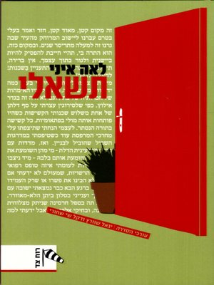 cover image of תשאלי - Ask