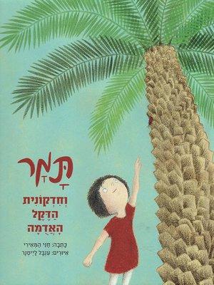 cover image of תמר וחדקונית הדקל האדומה - Tamar and the Red Beetle