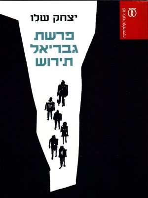 cover image of פרשת גבריאל תירוש - The Gabriel Tirosh Affair