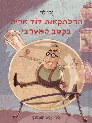 cover image of הרפתקאות דוד אריה (4) בקוטב המערבי - Uncle Leo's Adventures in the West Pole