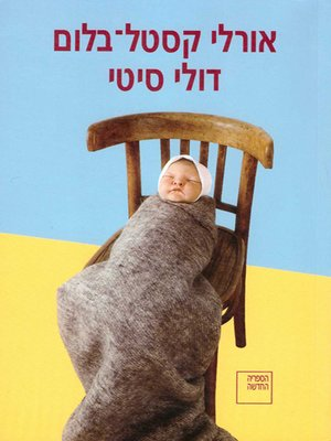 cover image of דולי סיטי - Dolly City