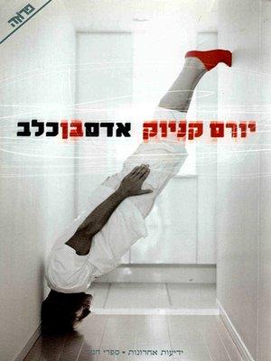 cover image of אדם בן כלב - Adam Resurrected (novel, 1971)