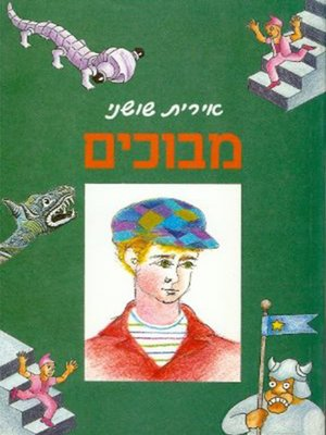 cover image of מבוכים - mazes