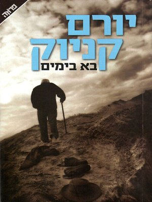 cover image of בא בימים - An Old Man
