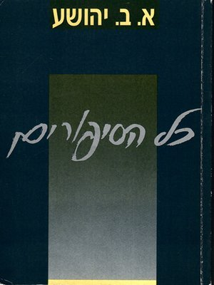 cover image of כל הסיפורים - Stories Collection