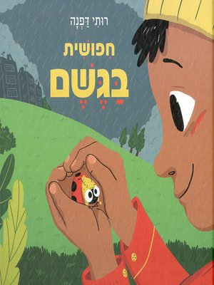 cover image of חיפושית בגשם - Beetle in the Rain