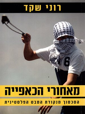 cover image of מאחורי הכאפייה - Behind the kaffiyeh