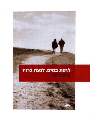 cover image of לגעת במים לגעת ברוח - Touch the Water, Touch the Wind