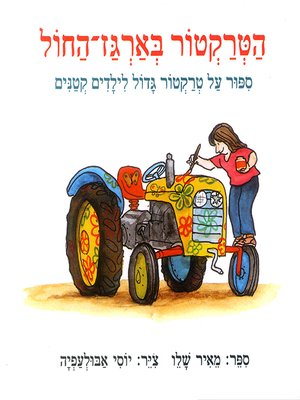 cover image of הטרקטור בארגז החול - The Tractor in the Sandbox