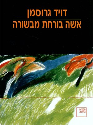 cover image of אישה בורחת מבשורה - To the End of the Land