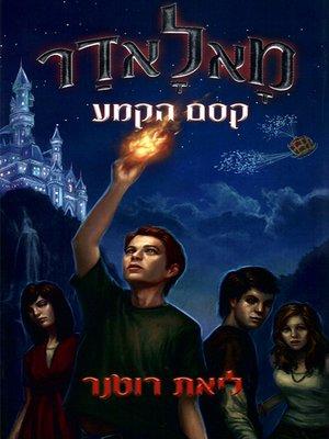 cover image of מאלאדר - קסם הקמע - Maladar - The Charm of Mascot
