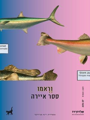 cover image of וארמו - Varamo