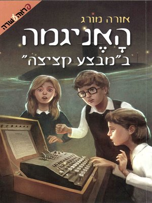 cover image of האניגמה במבצע קציצה - The Enigma in Operation Meatball