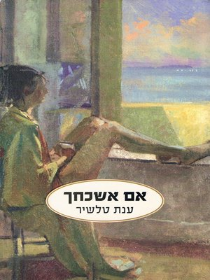 cover image of אם אשכחך - If I Forget Thee