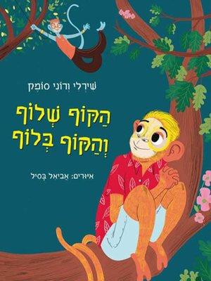 cover image of הקוף שלוף והקוף בלוף - Two Monkeys