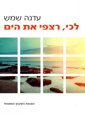 cover image of לכי רצפי את הים