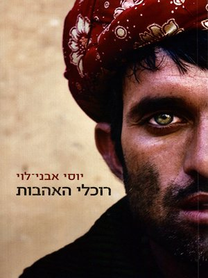 cover image of רוכלי האהבות - The Peddlers of Love