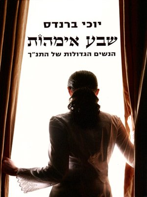 cover image of שבע אמהות - Seven Mothers