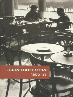 cover image of ארבע רוחות אהבה - Four Love Spirits