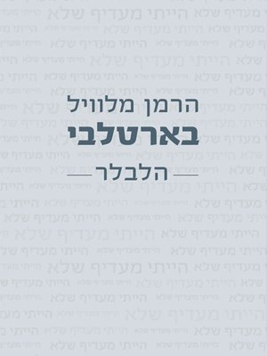 cover image of בארטלבי הלבלר - Bartelby