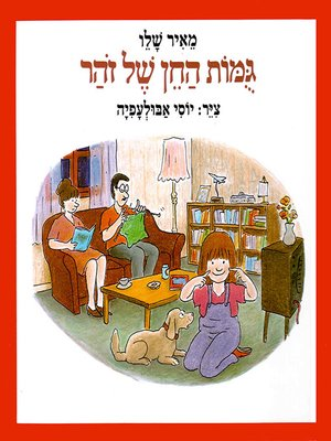 cover image of גומות החן של זוהר - Zohar's Dimples