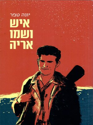 cover image of איש ושמו אריה