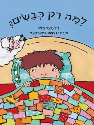 cover image of למה רק כבשים - Why Only Sheeps