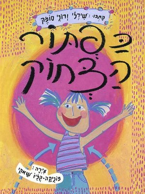 cover image of כפתור הצחוק - The Laugh Button
