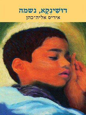 cover image of דושינקא, נשמה - Dushinka