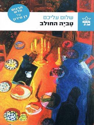 cover image of טביה החולב - Tevye the Dairyman