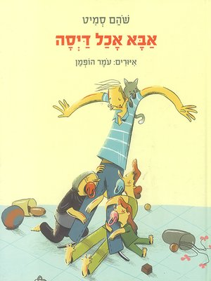 cover image of אבא אכל דיסה - Porridge for Daddy