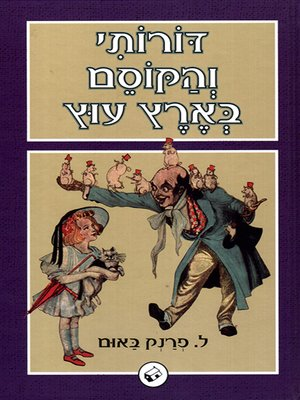 cover image of דורותי והקוסם בארץ עוץ - Dorothy and the Wizard in Oz