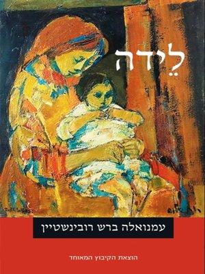 cover image of לידה - Birth