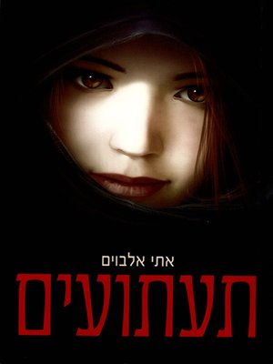 cover image of תעתועים - Illusions