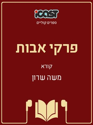 cover image of פרקי אבות - Ethics of the Fathers (Pirkei Avot)