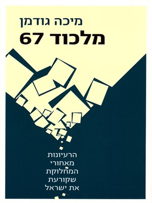 cover image of מלכוד 67 - Catch 67