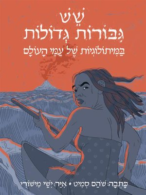 cover image of שש גבורות גדולות - Six Great Heroines: From World Mythology