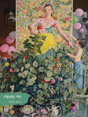 cover image of ימי מעשה - Days of Doing