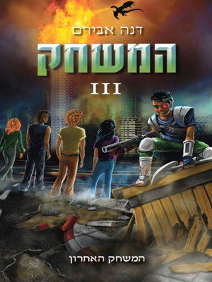cover image of המשחק 3 - The Game 3
