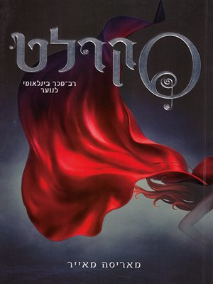 cover image of סקרלט - Scarlett