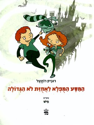 cover image of המסע המופלא לאחוזת לא הגדולה - The Miraculous Journey to the Great No Estate