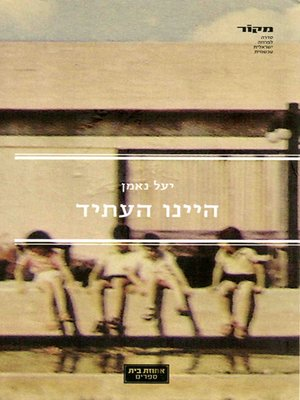cover image of היינו העתיד - We Were the Future